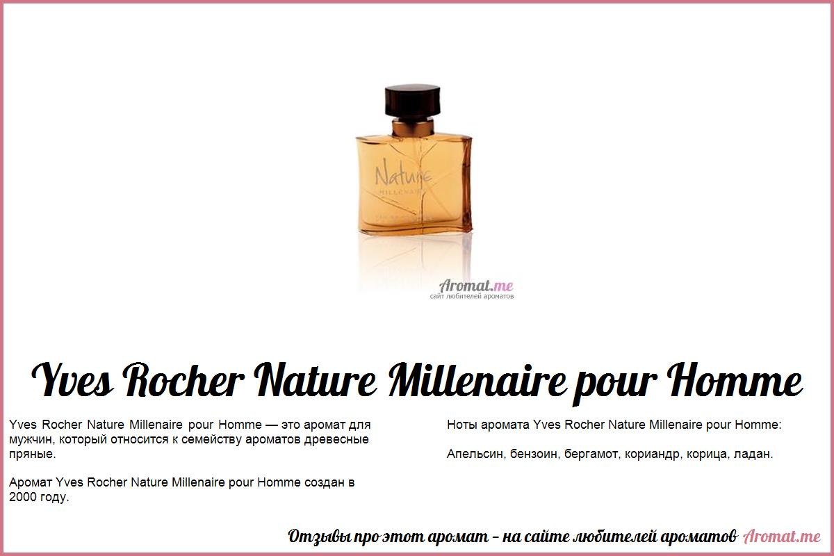 отзывы про аромат Yves Rocher Nature Millenaire Pour Homme аромат